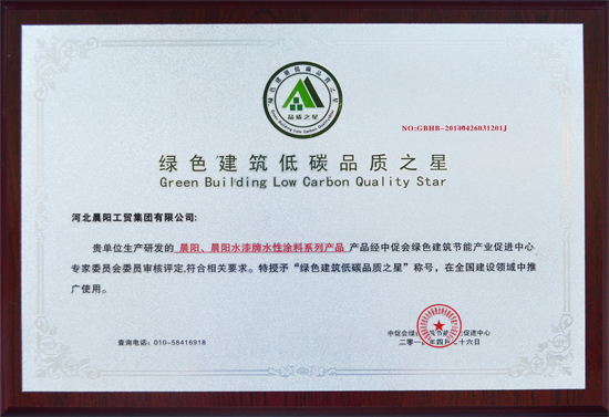 Green Building Low Carbon Quality Star