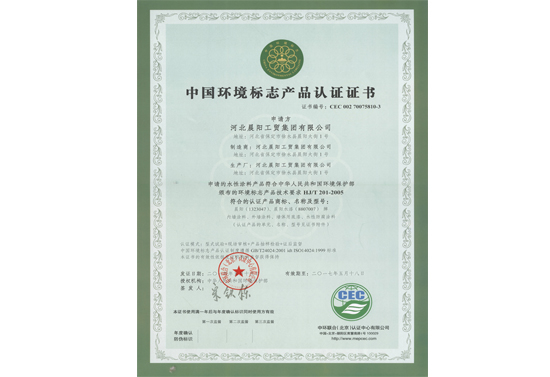 China Environmental Labeling Product Certification