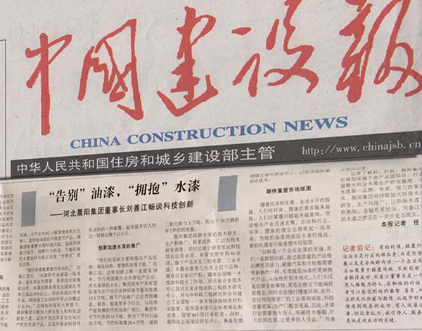 中国建设报