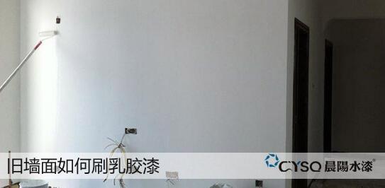 旧墙面如何刷乳胶漆及注意事项